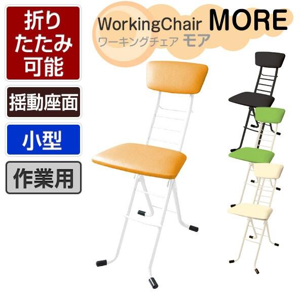 作業椅子 ワーキングチェア モア 折りたたみ可能 揺動座面 完成品 日本製 小型作業用チェア