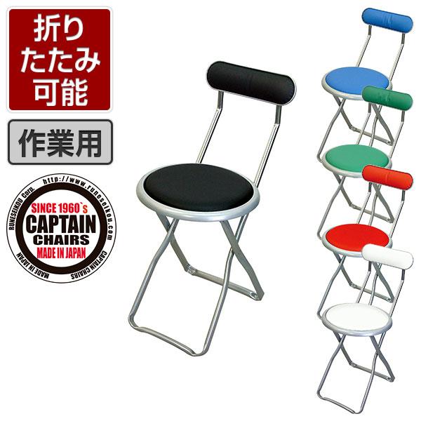 作業椅子 キャプテンチェア シルバーフレーム 折りたたみ可能(スライドリング方式) 完成品 日本製 作業用チェア
