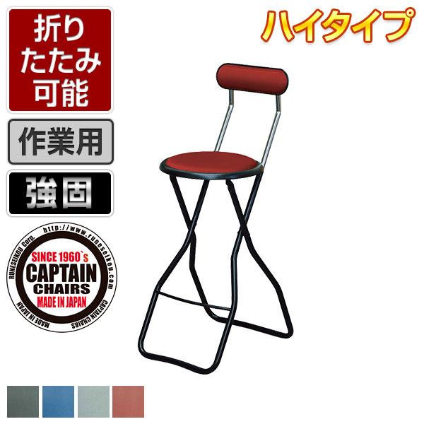 作業椅子 キャプテンチェアハイタフ ブラックフレーム 折りたたみ可能(スライドリング方式) 丈夫 完成品 日本製 作業用チェア