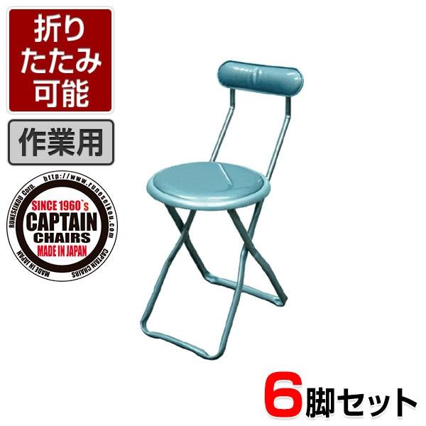 【6脚セット】作業椅子 キャプテンチェア パールシルバー 折りたたみ可能(スライドリング方式) 完成品 日本製 作業用チェア