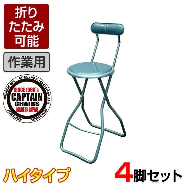 【4脚セット】作業椅子 キャプテンチェアハイ パールシルバー 折りたたみ可能(スライドリング方式) 完成品 日本製 作業用チェア