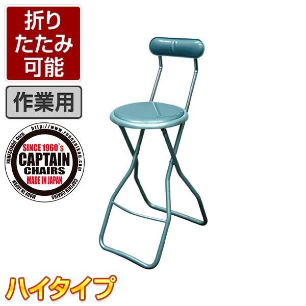 作業椅子 キャプテンチェアハイ パールシルバー 折りたたみ可能(スライドリング方式) 完成品 日本製 作業用チェア