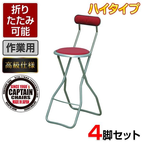 【4脚セット】作業椅子 キャプテンチェアハイ上質シート シルバーフレーム 折りたたみ可能(スライドリング方式) 完成品 日本製 作業用チェア