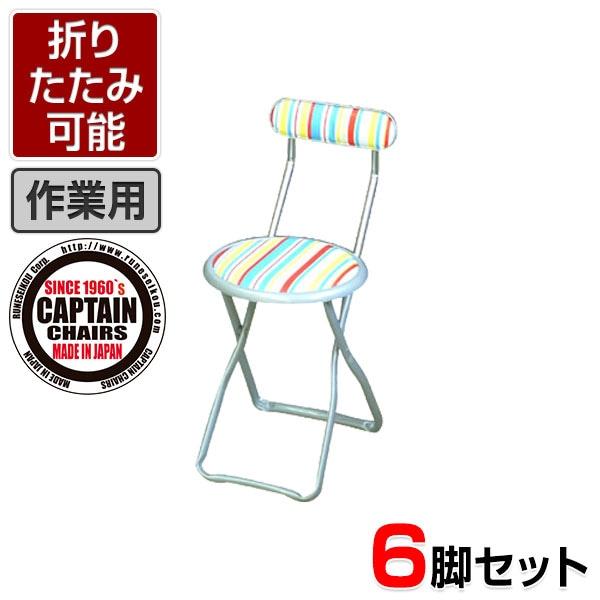 【6脚セット】作業椅子 キャプテンチェア キャプテンアート 折りたたみ可能(スライドリング方式) 完成品 日本製 作業用チェア