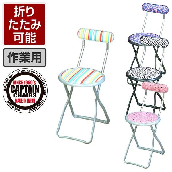 作業椅子 キャプテンチェア キャプテンアート 折りたたみ可能(スライドリング方式) 完成品 日本製 作業用チェア