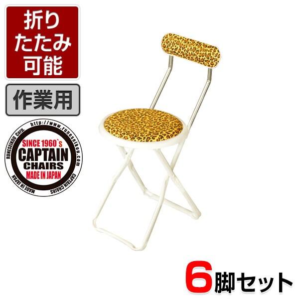 【6脚セット】作業椅子 キャプテンチェア レオパード 折りたたみ可能(スライドリング方式) 完成品 日本製 作業用チェア