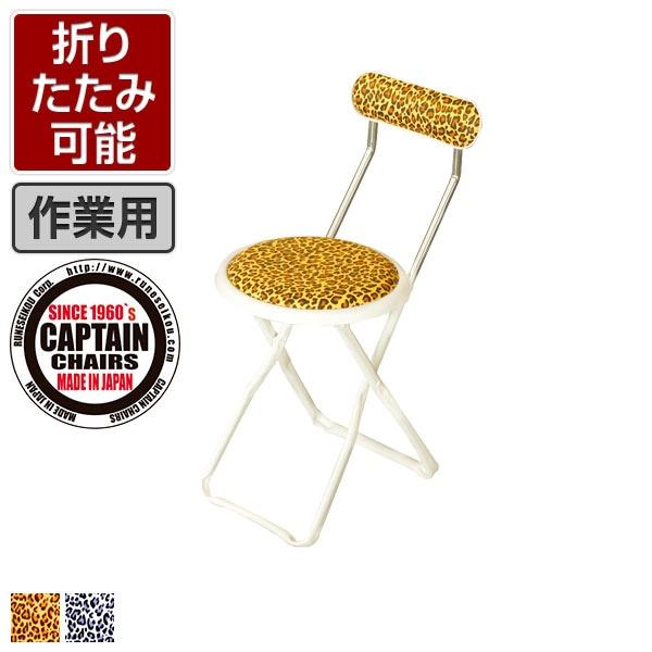 作業椅子 キャプテンチェア レオパード 折りたたみ可能(スライドリング方式) 完成品 日本製 作業用チェア