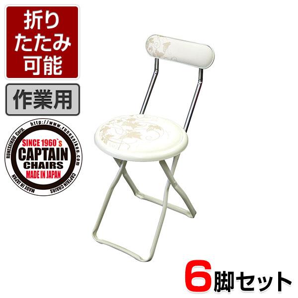 【6脚セット】作業椅子 キャプテンチェア グレープバイン 折りたたみ可能(スライドリング方式) 完成品 日本製 作業用チェア