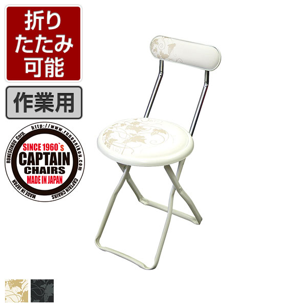 作業椅子 キャプテンチェア グレープバイン 折りたたみ可能(スライドリング方式) 完成品 日本製 作業用チェア
