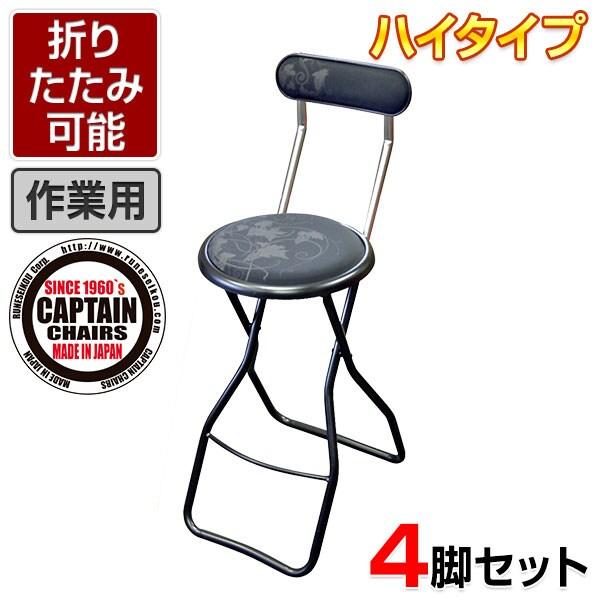 【4脚セット】作業椅子 キャプテンチェアハイ グレープバイン 折りたたみ可能(スライドリング方式) 完成品 日本製 作業用チェア