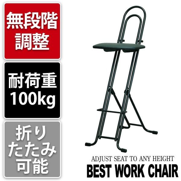 ジャンボベストワークチェア 無段階調整 完成品 折りたたみ可能 日本製 /ブラック/LP-800-BK