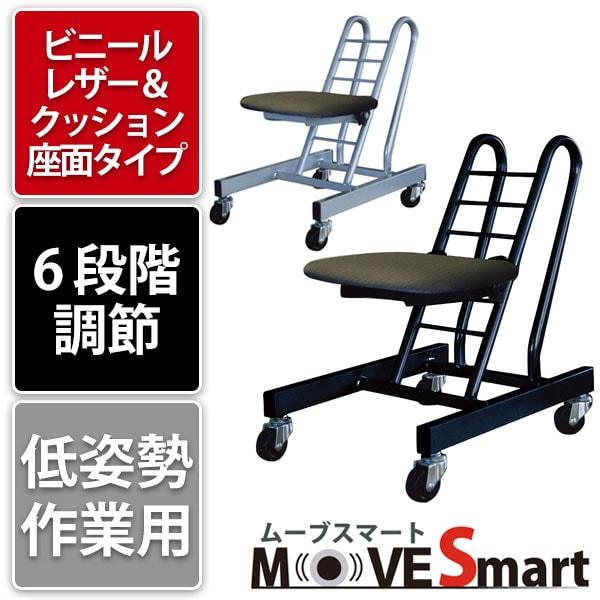 作業椅子 MOVE Smart/ムーブスマート ビニールレザー&クッション座面タイプ 低姿勢作業用チェア 6段階調節 日本製 完成品
