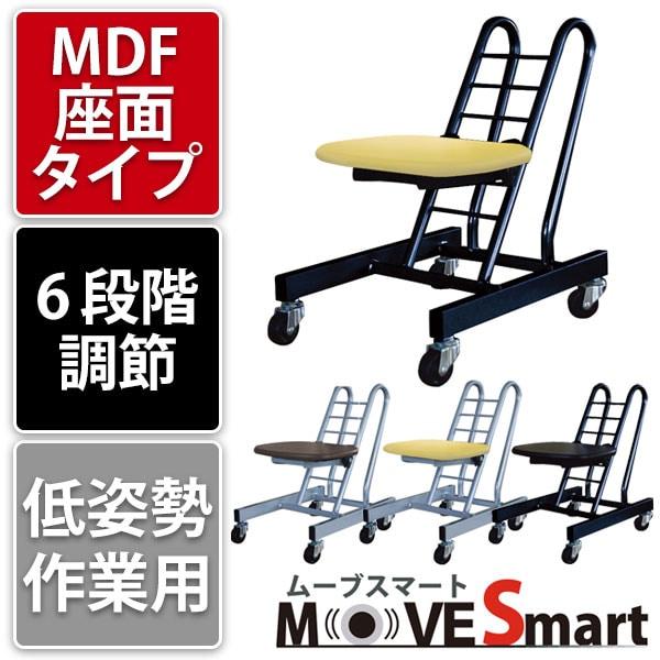 作業椅子 MOVE Smart/ムーブスマート MDF座面タイプ 低姿勢作業用チェア 6段階調節 日本製 完成品/ブラック/PMS-20