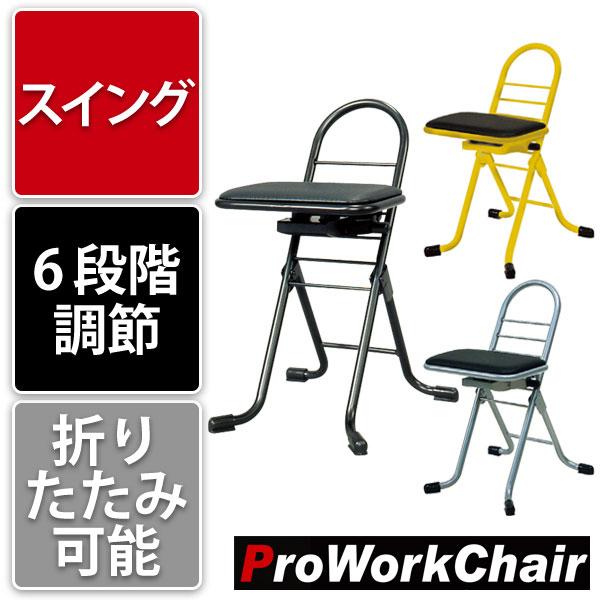 作業椅子 プロワークチェア スイング 6段階調節 完成品 日本製 折りたたみ可能 作業チェア 工場用椅子 快適姿勢/ブラック/PW-200S