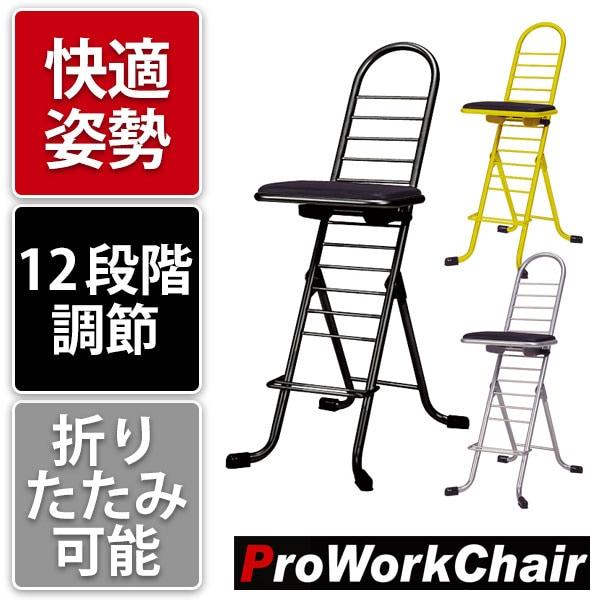 作業椅子 プロワークチェア 12段階調節 完成品 日本製 折りたたみ可能 作業チェア 快適姿勢/ブラック/PW-500