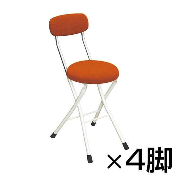 【まとめ買い】【4脚セット】ラウンドクッションチェアー 折りたたみ可能 肉厚座面 完成品 日本製 作業用チェアー