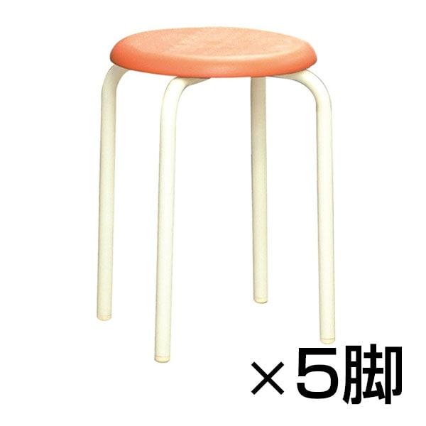 【まとめ買い】【5脚セット】ラウンドスツール ホワイトフレーム スタッキング可能 完成品 日本製