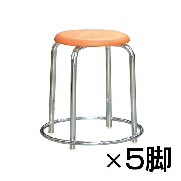 【まとめ買い】【5脚セット】ラウンドスツール 外リング付 スタッキング可能 完成品 日本製