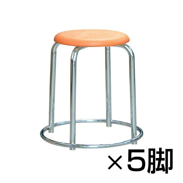 【まとめ買い】【5脚セット】ラウンドスツール 底面外リング付 クロムメッキフレームスタッキング可能 完成品 日本製