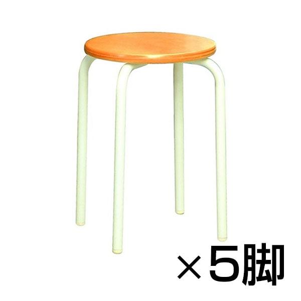 【まとめ買い】【5脚セット】ラウンドスツール ブナ材製 ホワイトフレーム スタッキング可能 完成品 日本製