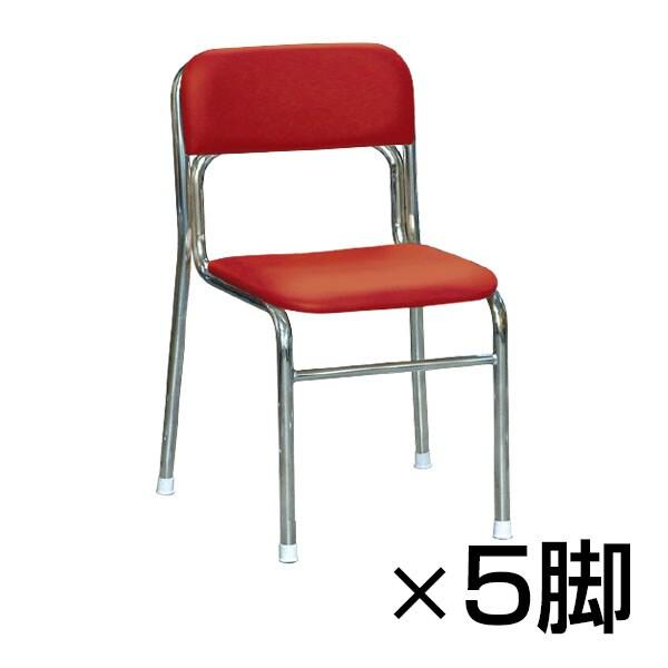 【まとめ買い】【5脚セット】リブラチェアー 座面高380mm 待合椅子 クロムメッキ仕様 作業椅子