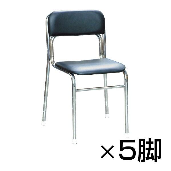 【まとめ買い】【5脚セット】リブラチェアー 座面高420mm 待合椅子 クロムメッキ仕様 作業椅子