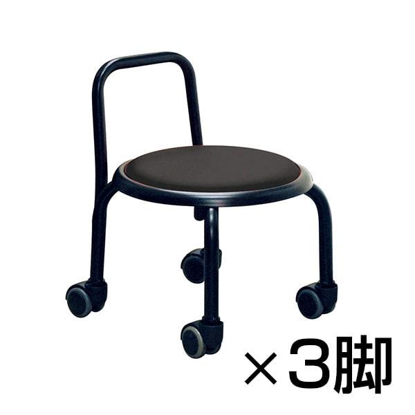 【まとめ買い】【3脚セット】背付ローキャスターチェアー ボン 強じん脚キャスターチェアー 低座位作業用チェアー スタッキング可能 作業椅子