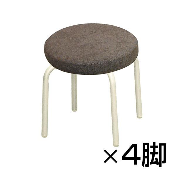 【まとめ買い】【4脚セット】セレナスツール ロー 高耐荷重(100kg)スタッキング可能 ワッフル生地&肉厚座面 完成品 日本製