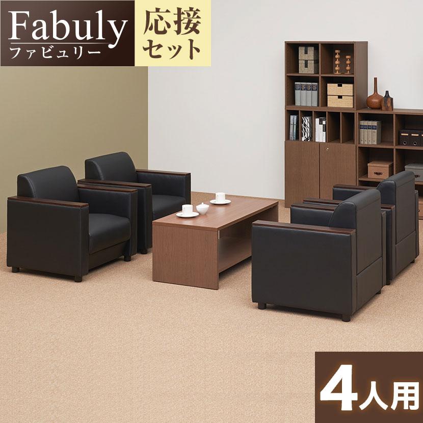 【応接セット 5点セット】4人用 応接セット ファビュリー 1人掛けソファー ×4 + 木製応接テーブル