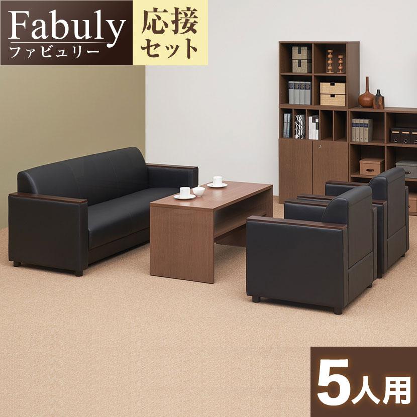 【応接セット 4点セット】5人用 応接セット ファビュリー 1人掛けソファー ×2 + 3人掛けソファー + 木製応接テーブル ハイタイプ