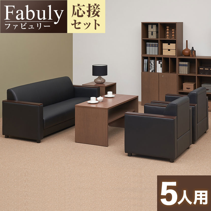 【応接セット ファビュリー 5点】5人用 応接セット 3人掛けソファー + 1人掛けソファー ×2 + 応接テーブル ハイタイプ+ 木製応接サイドテーブル