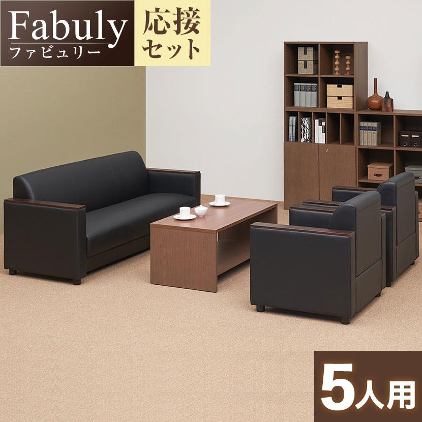 【応接セット 4点セット】5人用 応接セット ファビュリー 1人掛けソファー ×2 + 3人掛けソファー + 木製応接テーブル