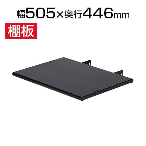 ハイポジションスタンド用棚板 幅505×奥行446×高さ59.8mm SD-HP-ST01