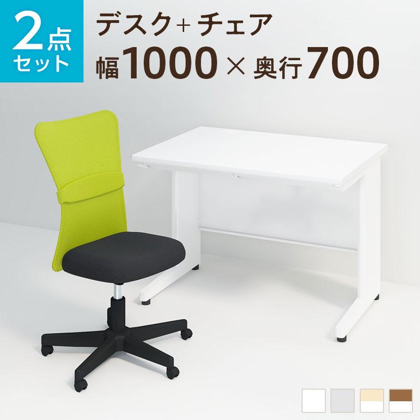 【デスクチェアセット】オフィスデスク 事務机 スチールデスク 平机 1000×700 + メッシュチェア チャットチェア セット