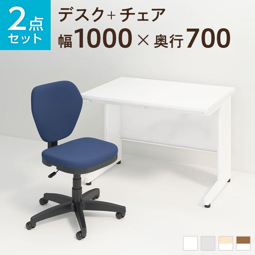 【デスクチェアセット】オフィスデスク 事務机 スチールデスク 平机 1000×700 + ワークスチェア セット