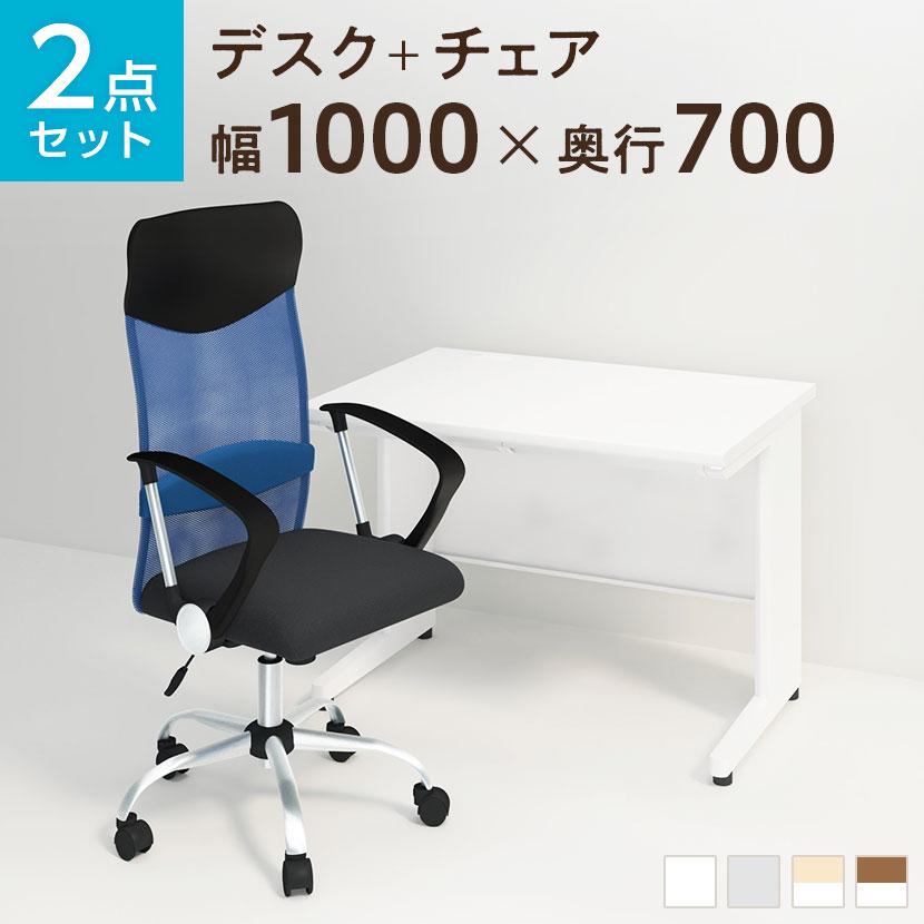 【デスクチェアセット】オフィスデスク 事務机 スチールデスク 平机 1000×700 + メッシュチェア 腰楽 ハイバック 肘付き セット