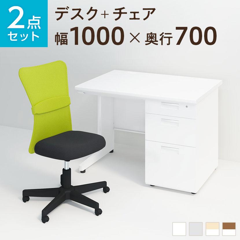 【デスクチェアセット】オフィスデスク 事務机 スチールデスク 片袖机 1000×700 + メッシュチェア チャットチェア セット