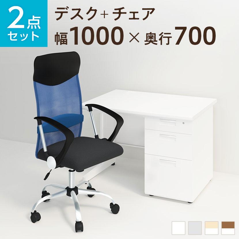【デスクチェアセット】オフィスデスク 事務机 スチールデスク 片袖机 1000×700 + メッシュチェア 腰楽 ハイバック 肘付き セット