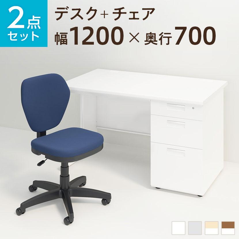 【デスクチェアセット】オフィスデスク 事務机 スチールデスク 片袖机 1200×700 + ワークスチェア セット