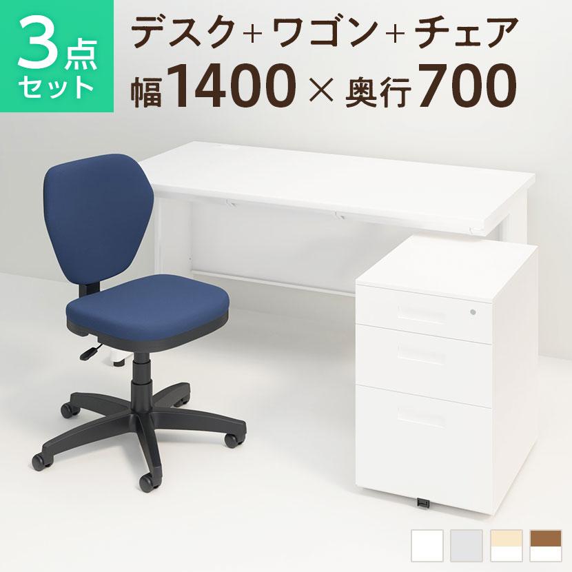 【デスクチェアセット】オフィスデスク 事務机 スチールデスク 平机 1400×700 + オフィスワゴン + ワークスチェア セット