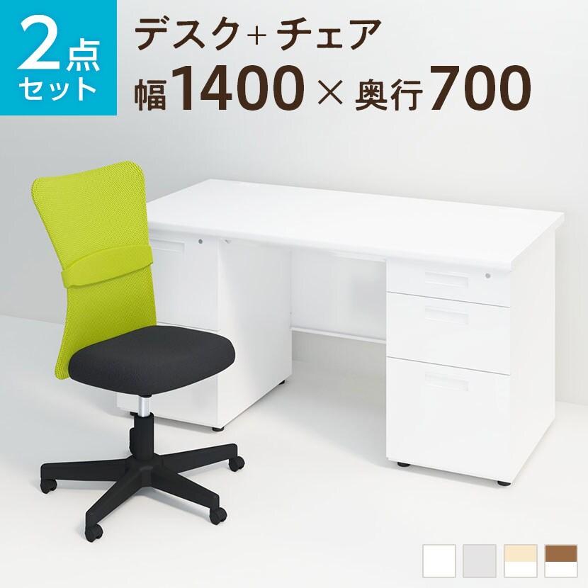 【デスクチェアセット】オフィスデスク 事務机 スチールデスク 両袖机 1400×700 + メッシュチェア チャットチェア セット