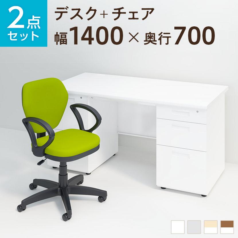 【デスクチェアセット】オフィスデスク 事務机 スチールデスク 両袖机 1400×700 + ワークスチェア 肘付き セット