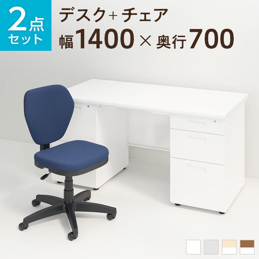 【デスクチェアセット】オフィスデスク 事務机 スチールデスク 両袖机 1400×700 + ワークスチェア セット