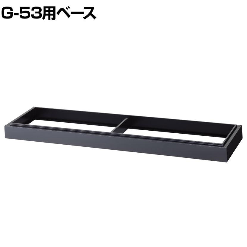 G-53用ベース【ブラック】 SE-53B