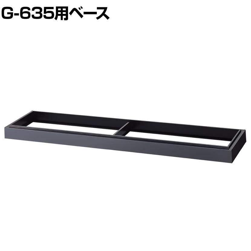 G-635用ベース【ブラック】 SE-635B