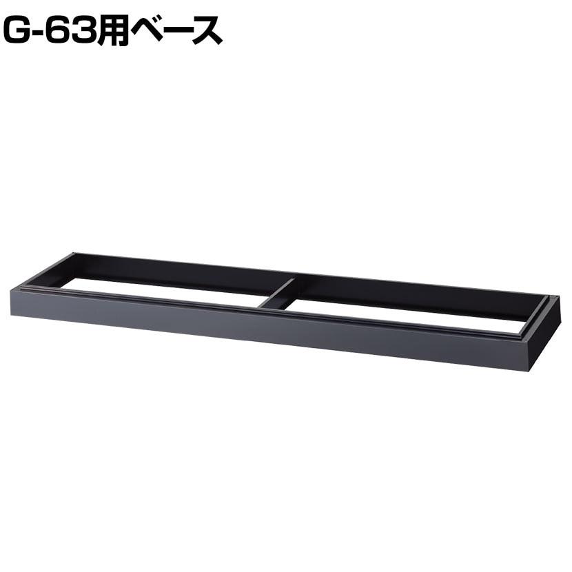 G-63用ベース【ブラック】 SE-63B