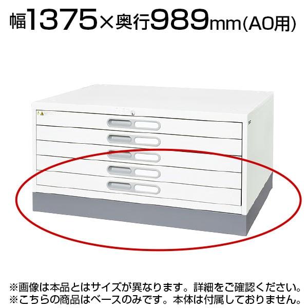 [オプション] マップケース ベース A0サイズ A0-B1
