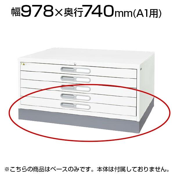 [オプション] マップケース ベース A1サイズ A1-B1