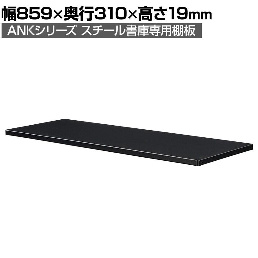 [オプション]ANKシリーズ スチール書庫用棚板 ブラック