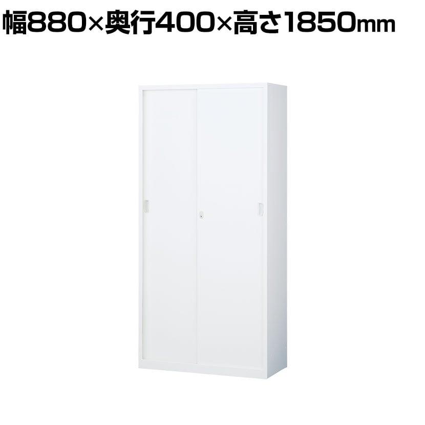 引戸スチール書庫(下置用) 幅880×奥400×高さ1850mm ホワイト オフィス キャビネット